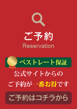 ご予約reservationベストレート保証「公式サイトからのご予約が一番お得です」ご予約はコチラから