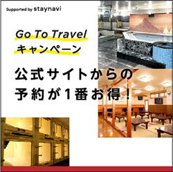Go To Travelキャンペーンも川崎ビッグ公式サイトからの予約が1番お得!