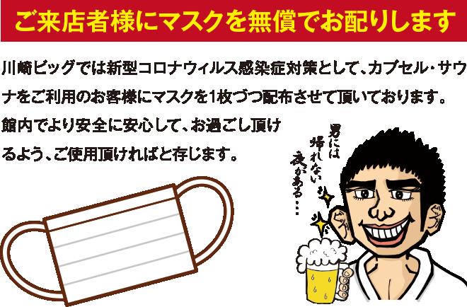 カプセル&サウナ 川崎ビッグ 川崎駅前・年中無休24時間営業